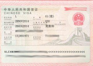 Виза в Китай- пример